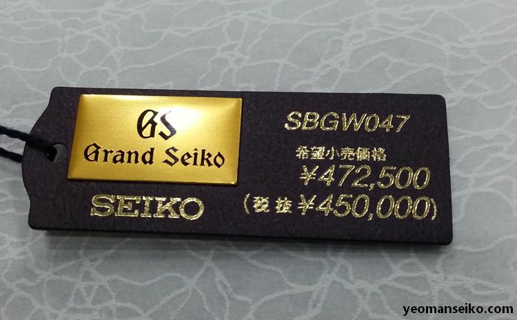sbgw047_8